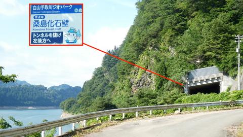 手取川開発記念館から少し先にあるライントンネル