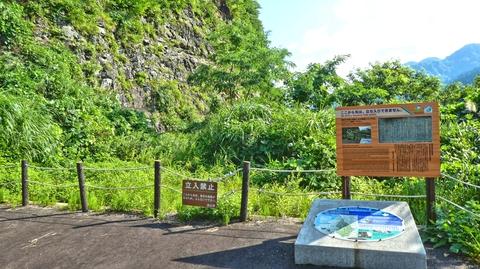 桑島化石壁