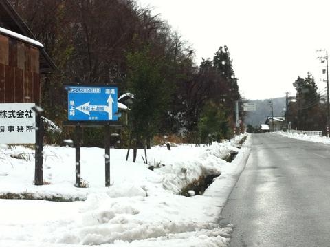 林道王道線の案内標識