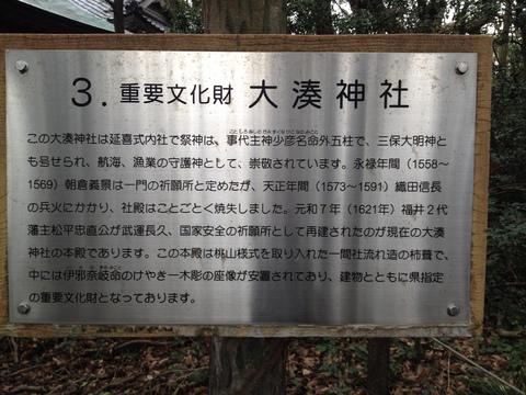大湊神社の案内板