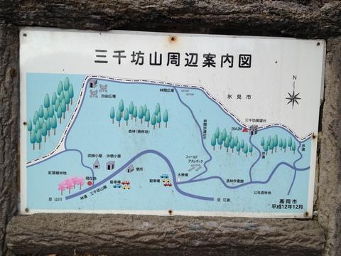 三千坊山の案内看板