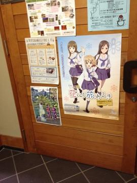 花咲くいろはのポスター
