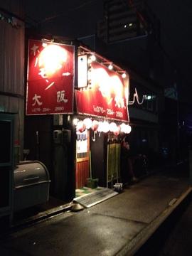 ホルモン大阪の外観