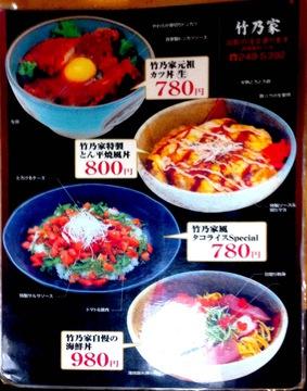 竹乃家のカツ丼 生を含む写真メニュー