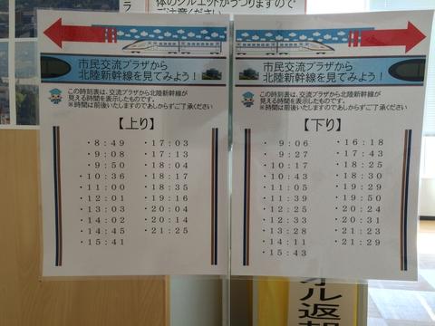 脱衣所の新幹線時刻表で通過時刻をチェック