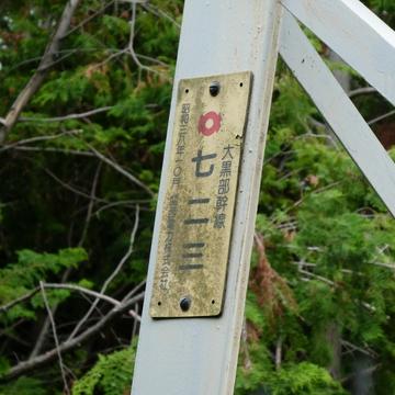大黒部幹線723番プレート