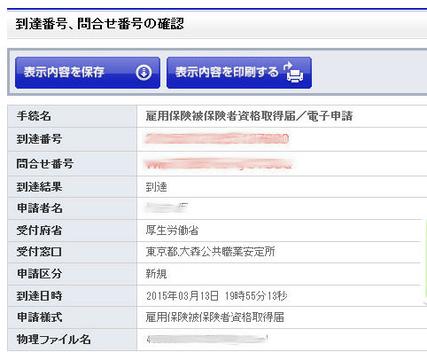 e-gov電子申請送信画面