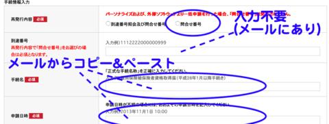e-gov電子申請問い合わせ番号再発行フォーム
