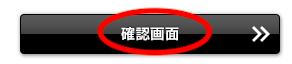 e-gov電子申請問い合わせ番号再発行確認