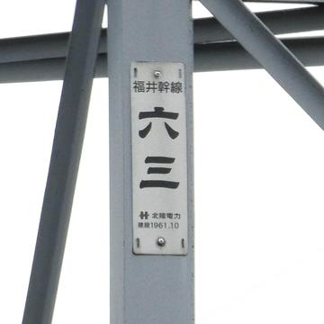 福井幹線63番