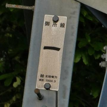 御所線1番プレート1994年9月設置