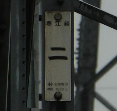 春江線2番プレート1988年3月