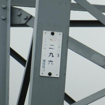 北陸幹線(福)296番