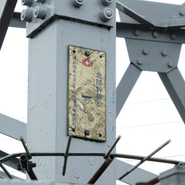 北陸幹線(松)1番鉄塔銘板
