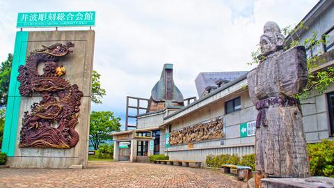 井波彫刻総合会館