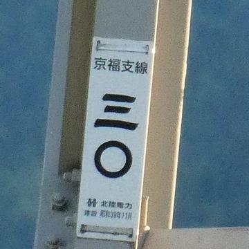 京福支線30番昭和39年11月