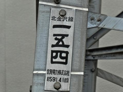 北金沢線最終鉄塔銘板 昭和59年(1984年)