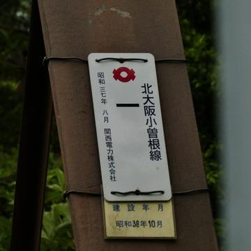 北大阪小曽根線1番 昭和37年8月