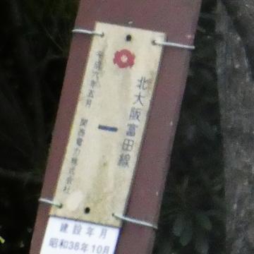 北大阪富田線 平成6年5月