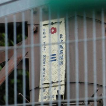 北大阪高槻線3番 昭和41年3月