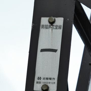 南福井花堂線 1番1958年12月
