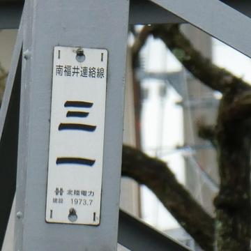 南福井連絡線31番最終 1973年7月