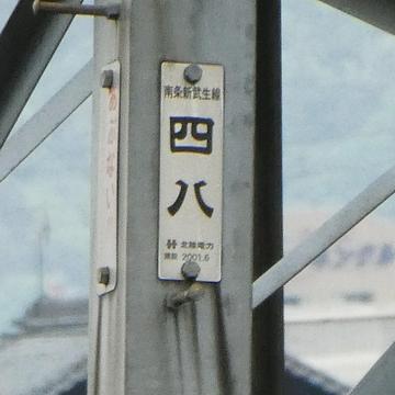 南条武生線48番最終