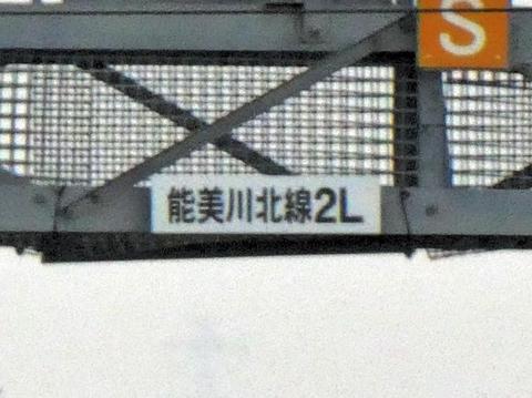 能美川北線へのゲート1箇所のみ