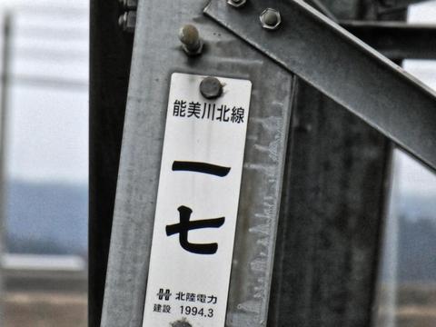 能美川北線17番 銘板