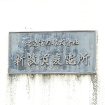 新敦賀変電所銘板