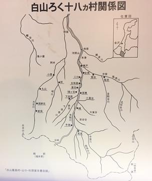 18ヵ村関係図(クリックで拡大)