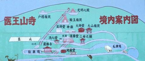 医王山寺案内図