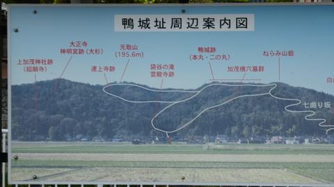 鴨城城跡案内図(クリックで拡大)