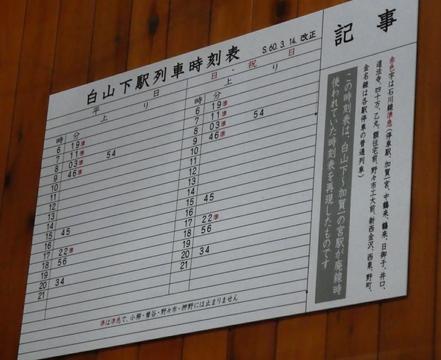サイクルステーション白山下駅の時刻表。朝夕しかないのがなんとも言えない味わいがある
