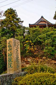 七不思議の寺 妙観院