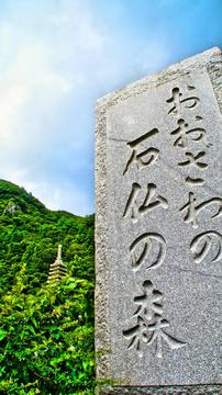 おおざわの石仏の森 石碑