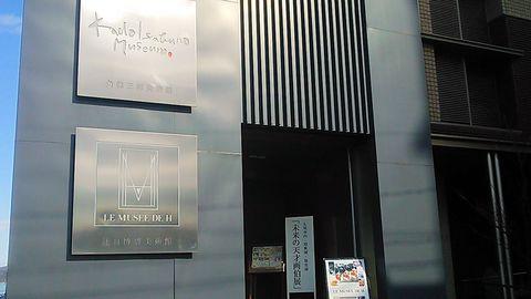 LE MUSEE DE H 入り口