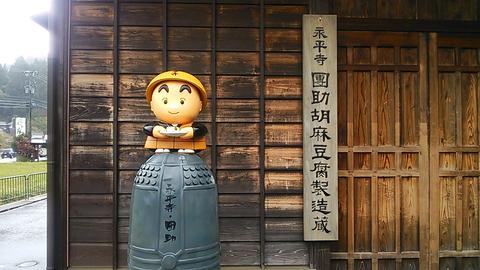 團助胡麻豆腐製造蔵
