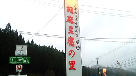 目印の看板。奥の看板には「eiheiji de ippuku」の文字も