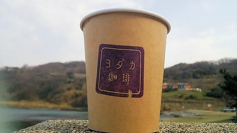 カップにも「ヨダカ珈琲」の刻印