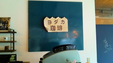 映画で使われた「ヨダカ珈琲」の看板