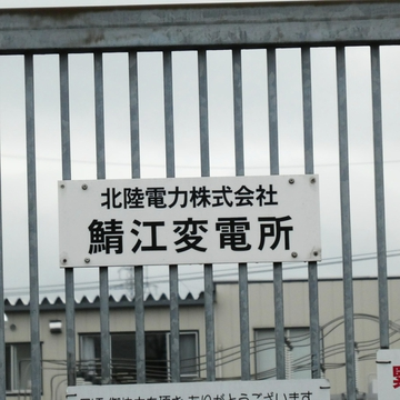 鯖江変電所
