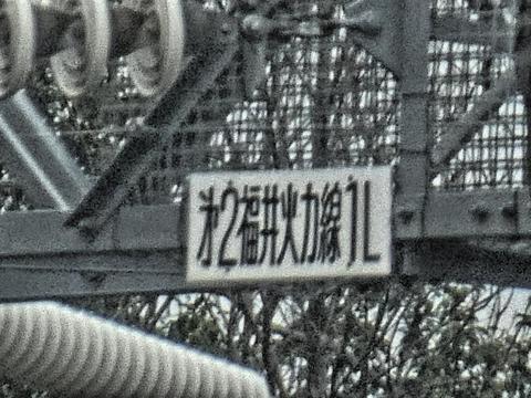 第2福井火力線へのゲート