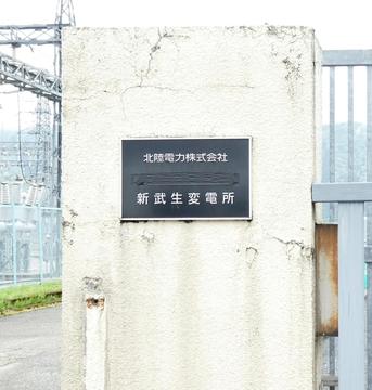 新武生発電所銘板。修正されてる?