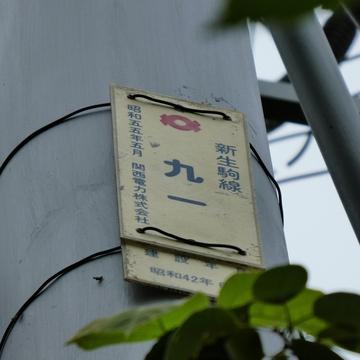 新生駒線91番 昭和55年5月