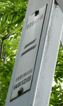 敦賀セメント線2番昭和48年12月