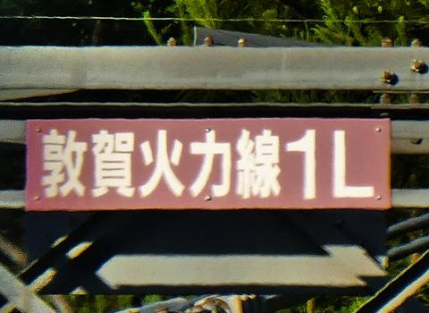 敦賀火力線1L