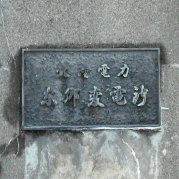 東郷変電所 銘板