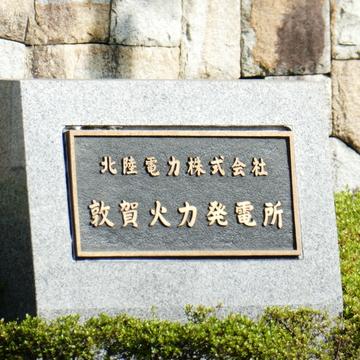 敦賀火力発電所銘板