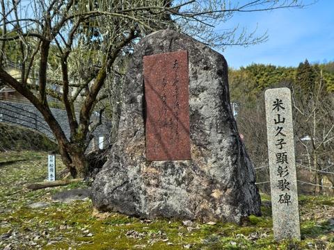 米山久子顕彰歌碑